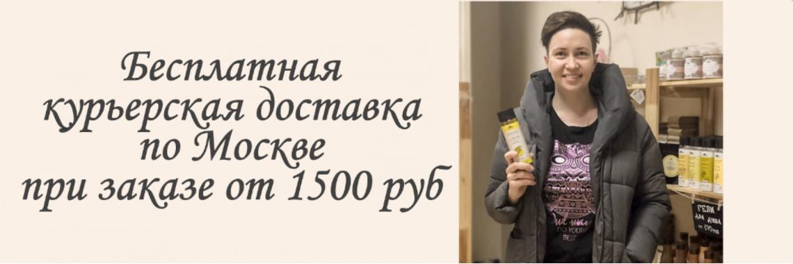 Бесплатная доставка москва