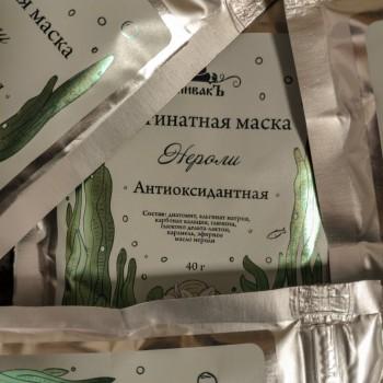 Альгинатная маска Нероли - антиоксидантная