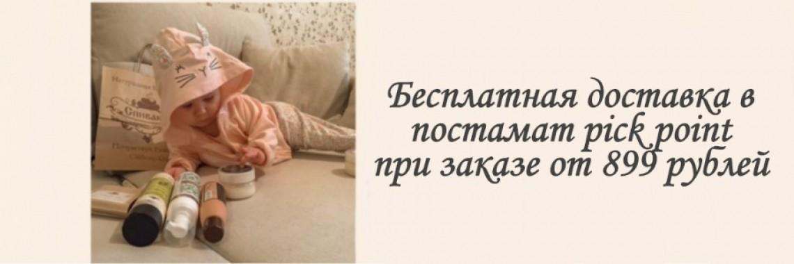 Бесплатно по Красногорску