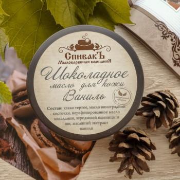 Шоколадное масло для кожи Ваниль
